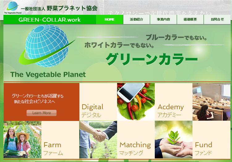一般社団法人 野菜プラネット協会 ウェブサイトのスクリーンショット