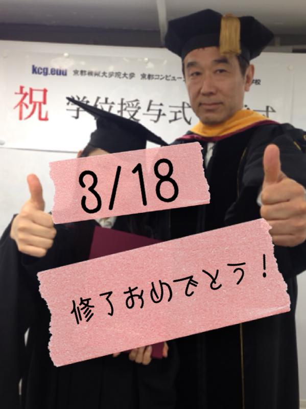 東京サテライトでの学位授与式