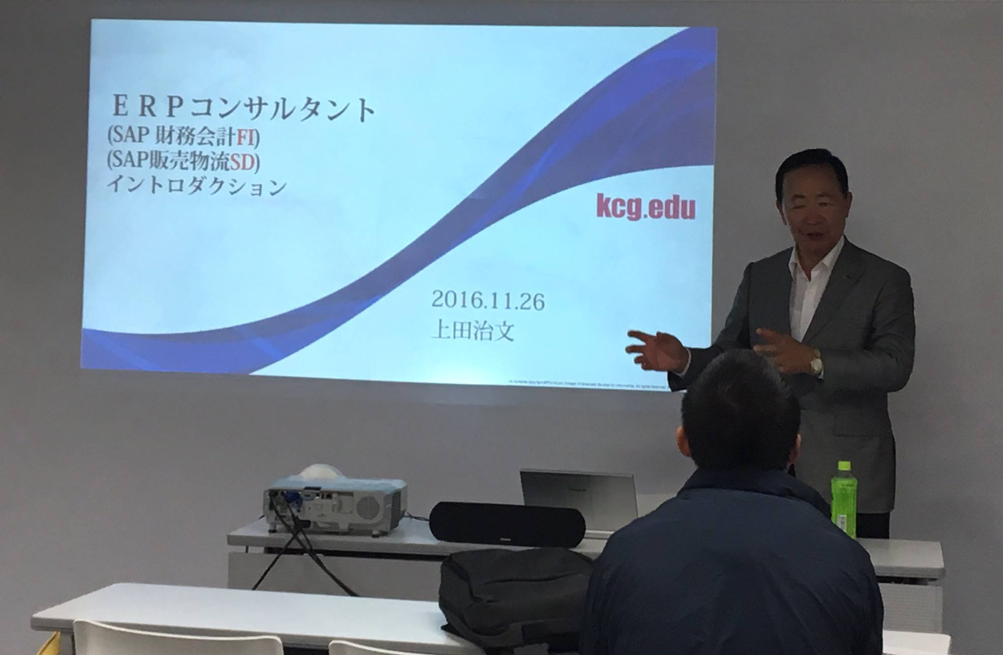 prof-ueda_kcgi_tokyo1126