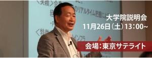 東京サテライト 大学院説明会 11月26日開催