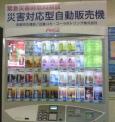 災害対応型自動販売機