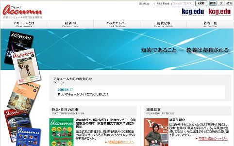 アキュームサイトの画像