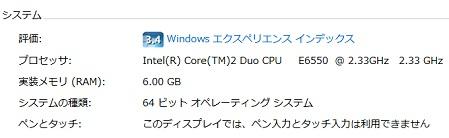 64bitのwindows7で6GBのメモリーを確認
