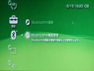 PSP goのBluetooth機器管理