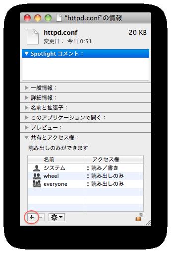 共有とアクセス権限のユーザ追加