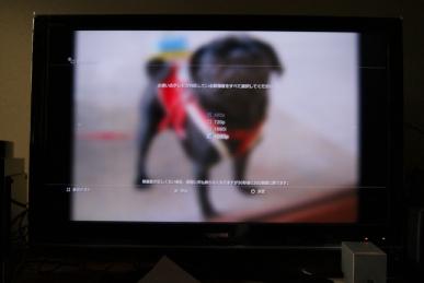 PS3の出力を1080pに限定する