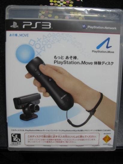もっとあそ棒。PlayStation Move体験ディスク