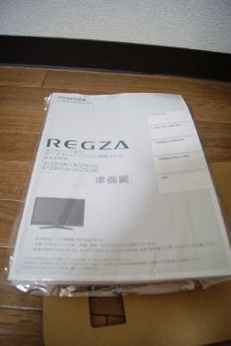 東芝レグザ37Z9000の説明書