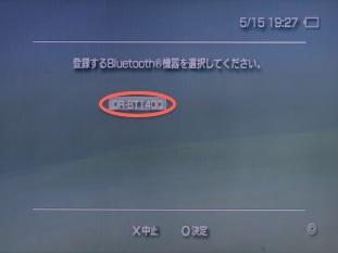 PSP goにDR-BT140Qを登録する