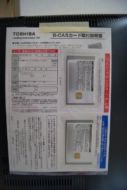 東芝レグザ37Z9000のB-CAS(ビーキャス)カード