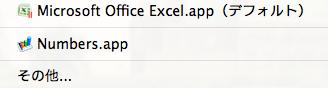 Paralles Desktopが残したゴミ