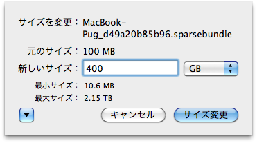 変更したディスクイメージサイズ