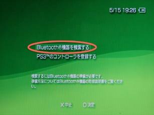 PSP goでBluetooth機器を検索する