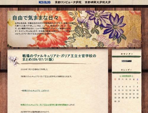 元々の「京都」風のブログデザイン