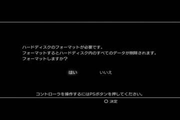 PS3のフォーマット画面