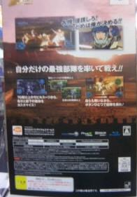 機動戦士ガンダム戦記PS3同梱版の箱