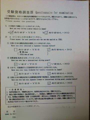 受験資格調査票