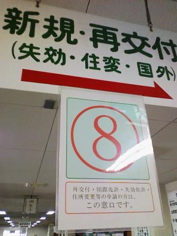 外国免許切り替え申請窓口