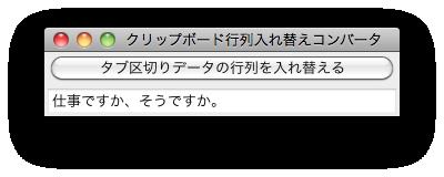クリップボードデータの行列を入れ替えるJavaアプリ、仕事の直前