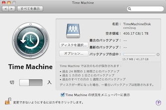 Time Machineでバックアップ中