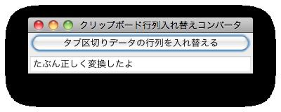 クリップボードデータの行列を入れ替えるJavaアプリ、実行