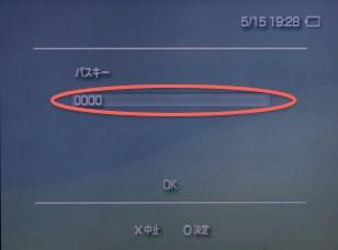 PSP goにDR-BT140Qを登録するためのパスキー入力