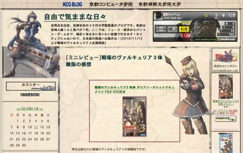 戦場のヴァルキュリア3応援サイトキャンペーン