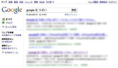 グーグルの新しい左ツールパネル