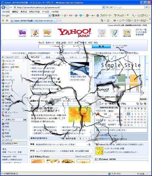 Yahoo!で「トランスフォーマー!」を検索すると…
