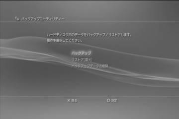 PS3の本体設定の中のバックアップユーティリティーのバックアップ