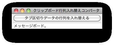 クリップボードデータの行列を入れ替えるJavaアプリ