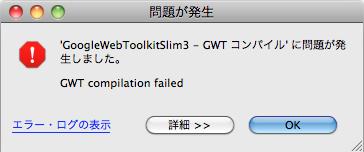 GWTコンパイルする時のエラー画面