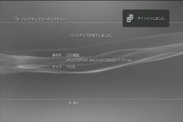 PS3でバックアップ完了