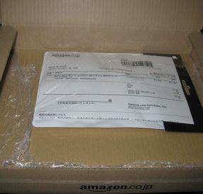 Amazonから届いた箱