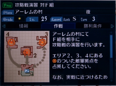 ダウンロードミッション「攻略戦演習 対F組」の作戦