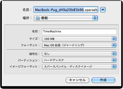 Time Machine専用のディスクイメージ設定