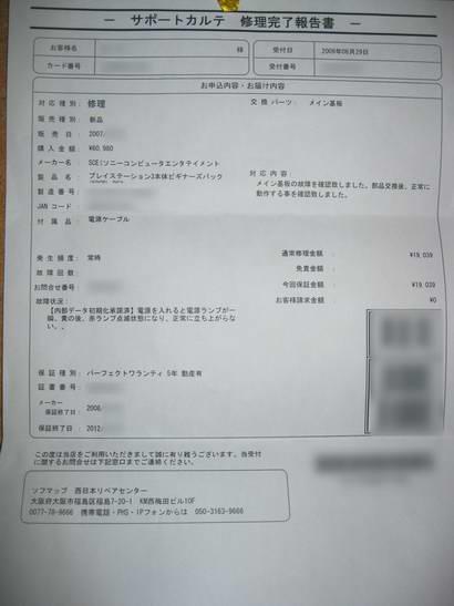ソフマップからのPS3修理完了報告書