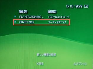 PSP goにDR-BT140Qをオーディオデバイスとして登録