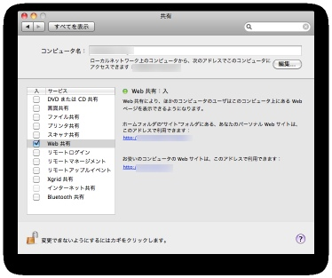Mac OS 10.6のWeb共有オン