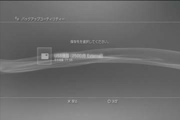 PS3のバックアップの保存先の選択