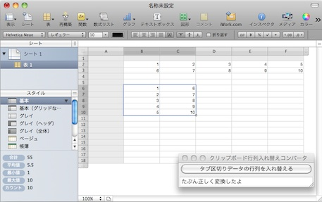 クリップボードデータの行列を入れ替えるJavaアプリ、完成
