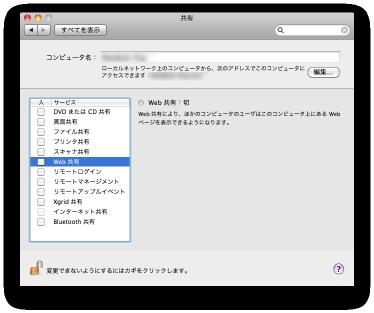 Mac OS 10.6のWeb共有オフ