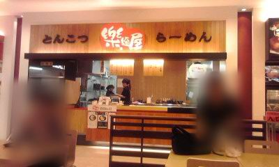 イオンモールKYOTOフードコートの楽麺家