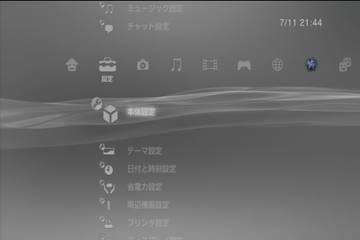 PS3の設定→本体設定
