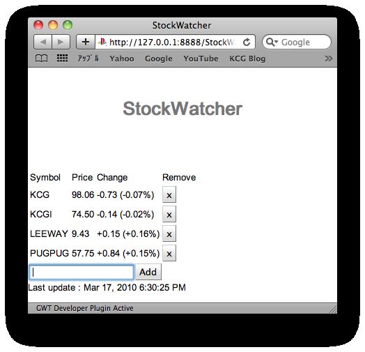 StockWatcherにタイムスタンプを追加しました