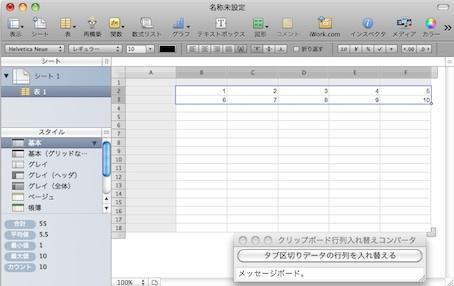 クリップボードデータの行列を入れ替えるJavaアプリ、範囲の選択