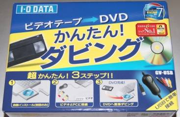 [ I-O DATA ] ビデオキャプチャ:GV-USBの箱