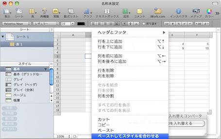 クリップボードデータの行列を入れ替えるJavaアプリ、ペースト