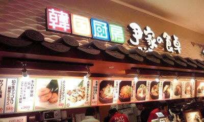 イオンモールKYOTOフードコート:韓国厨房 尹家の食卓