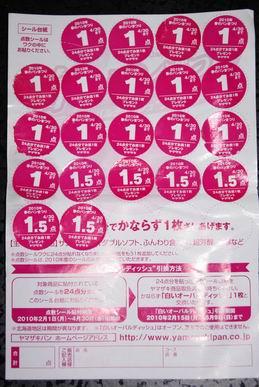 2010年ヤマザキ春のパン祭りシール24点